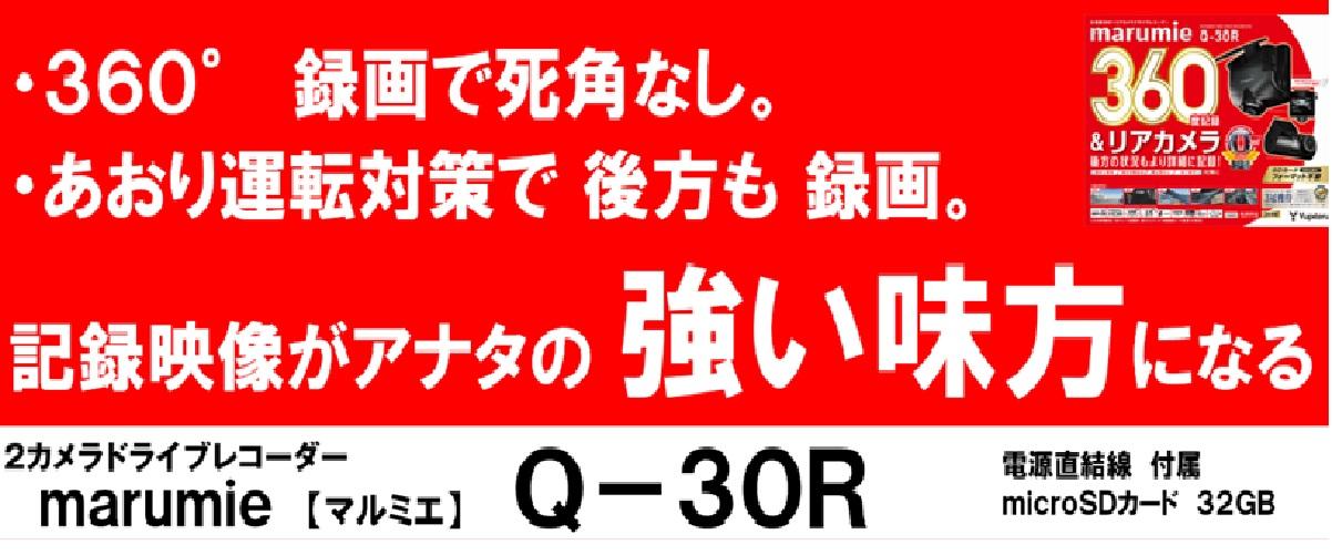 ドラレコ4.jpg